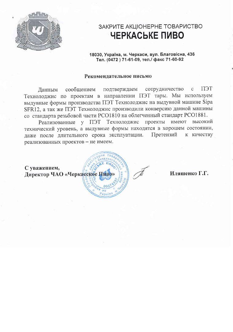 """ЗАО """"Черкасское Пиво"""" logo"""
