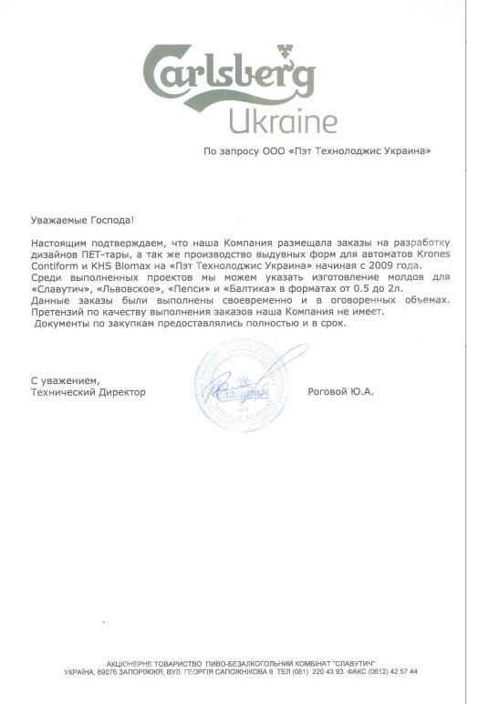 Carlsberg Ukraine logo