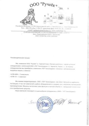 """ООО """"Ручеёк"""" logo"""