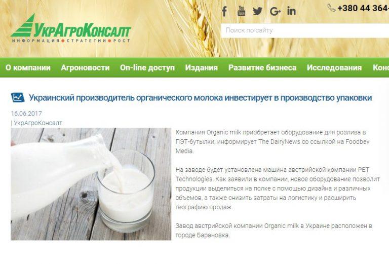 Компания Органик милк переходит на ПЭТ упаковку: обзор в СМИ