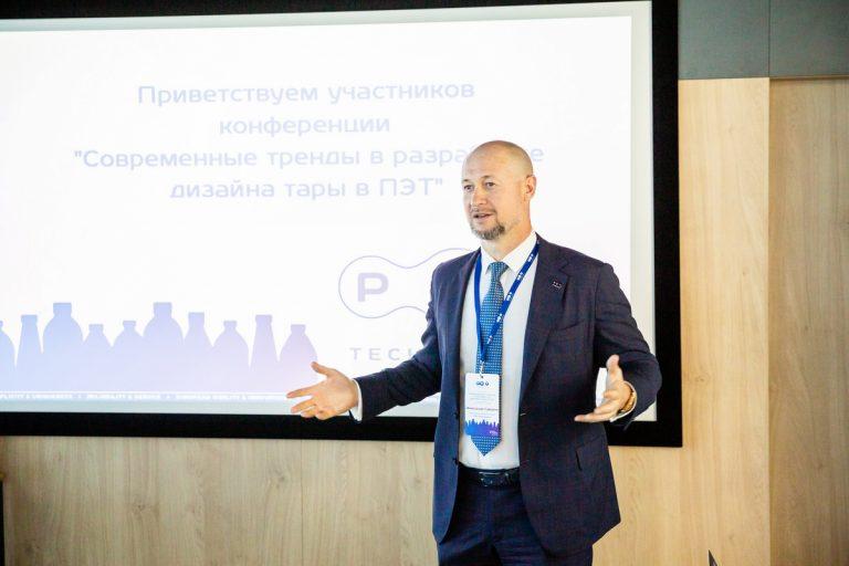 Презентация конференции