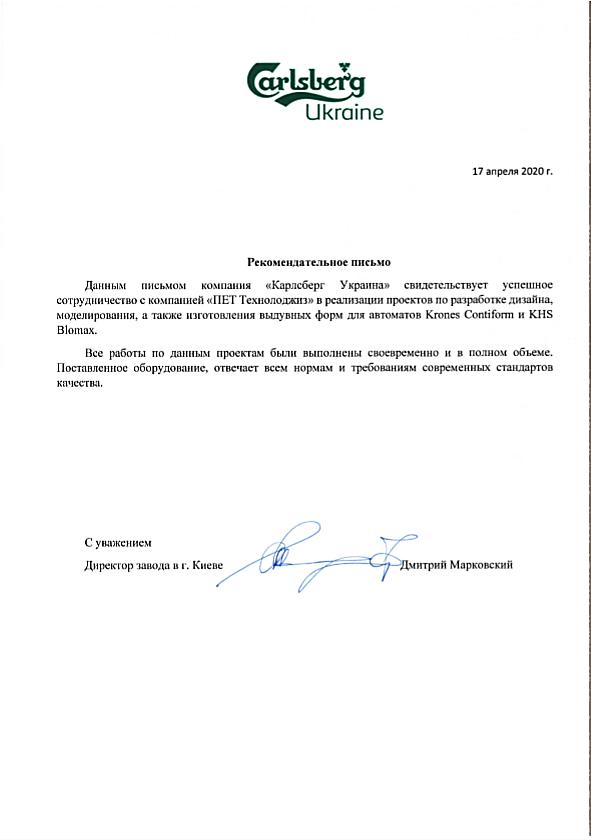 Карлсберг Украина logo