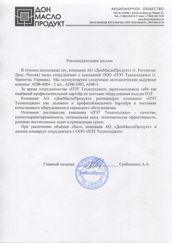 AO ДонМаслоПродукт logo