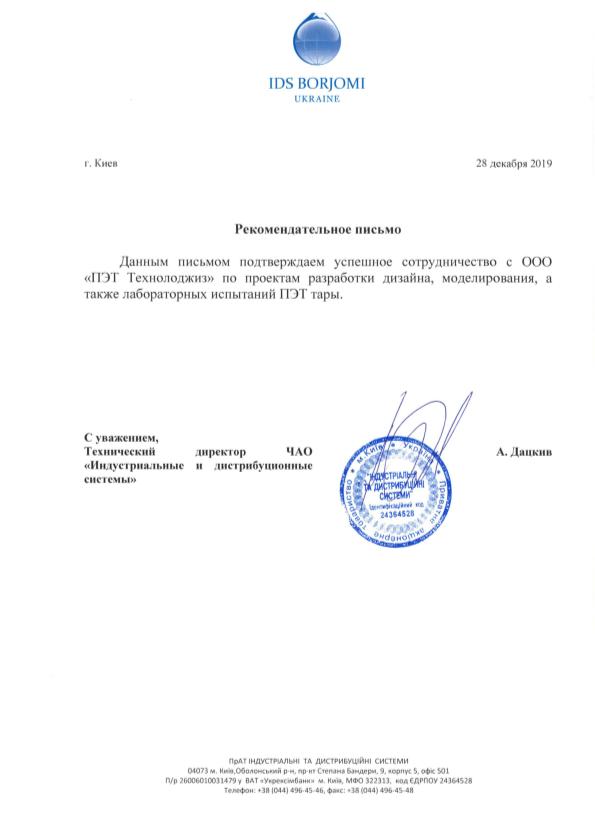 IDS Borjomi Украина logo