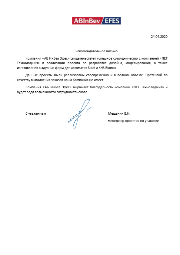 АБ ИнБев Эфес Россия logo