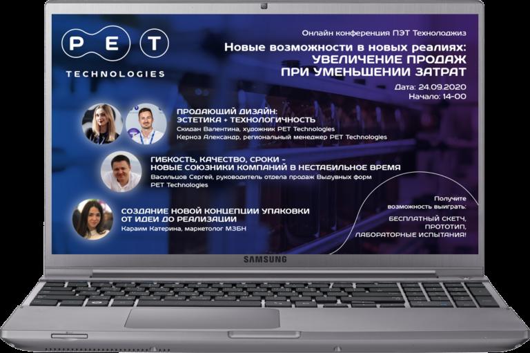 Приглашаем на онлайн-конференцию